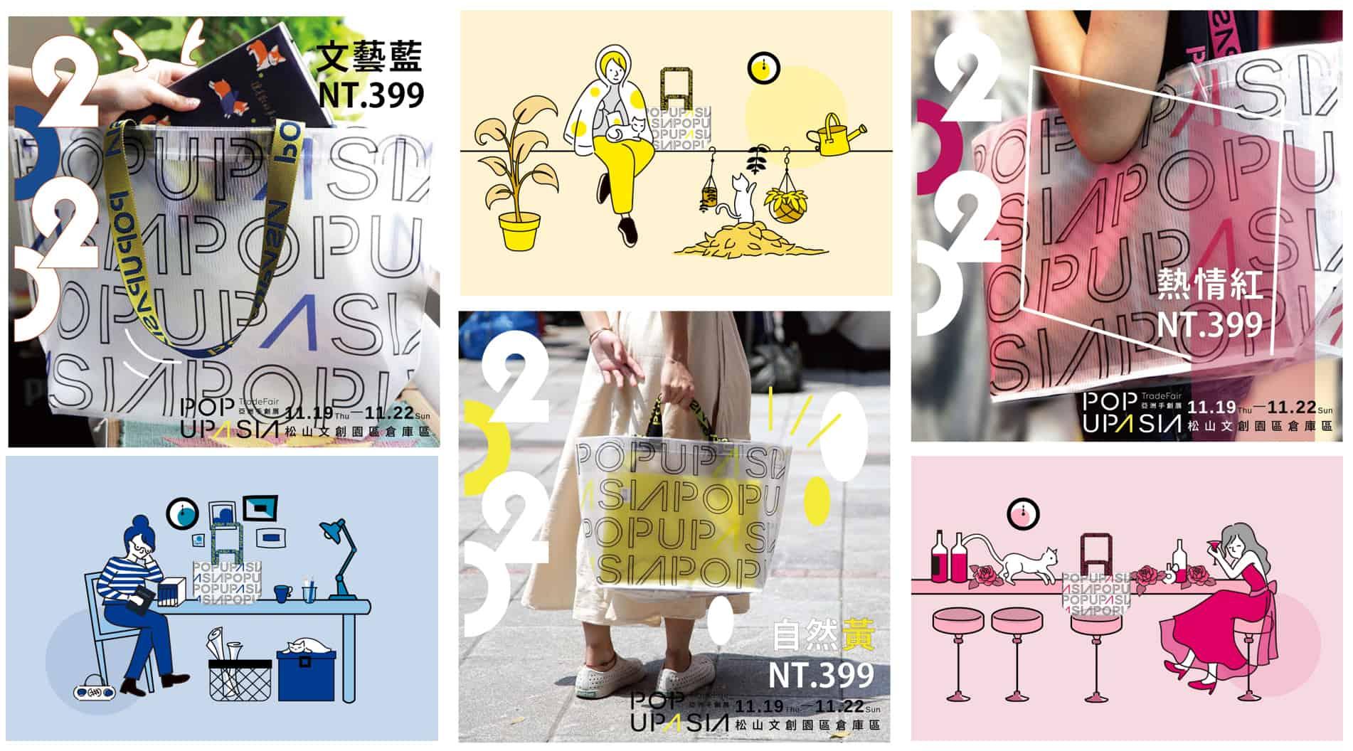 三色包包套票組圖-整體圖-popupasia-2020