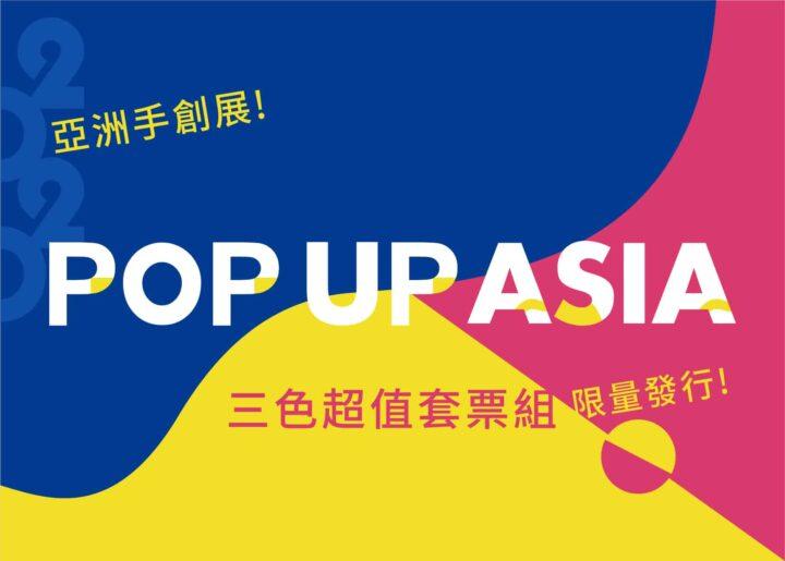 -2020pop-up-asia亞洲手創展