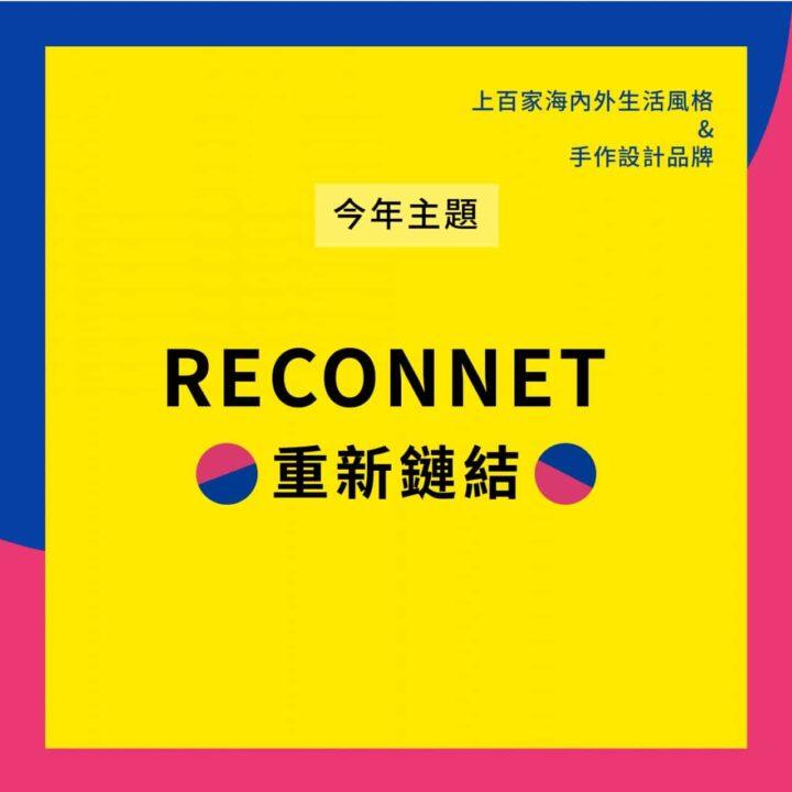 主題:重新開始-2020-popupasia亞洲手創展