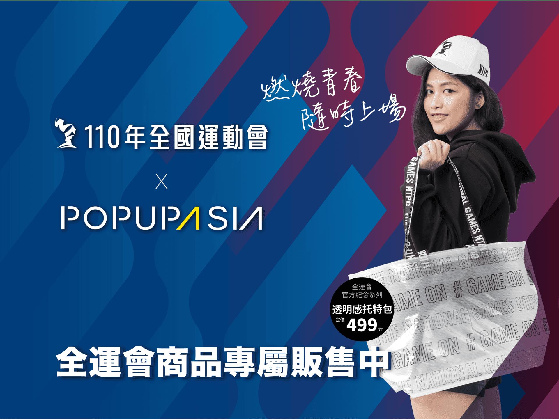 110全運會周邊商品上架 X 亞洲手創展線上商店Pop Up Asia Store