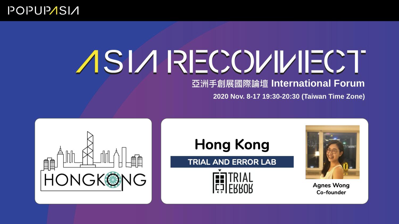 倒數預告021109-HK_Trial-and-Error-Lab