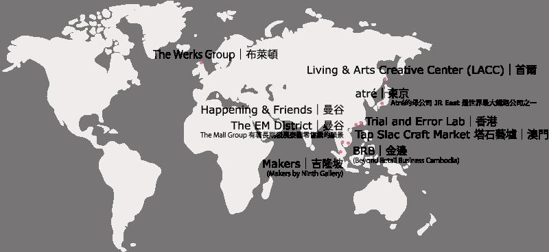 大買家通路分佈世界-PopUpAsia亞洲手創展