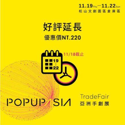 好評延長票-popupasia2020-亞洲手創展