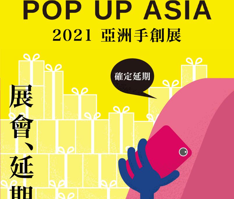 2021亞洲手創展確定延期