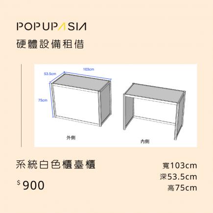 系統白色櫃檯櫃