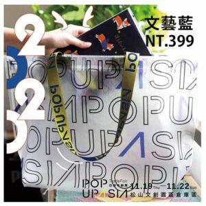 三色超值套組票藍-popupasia亞洲手創展