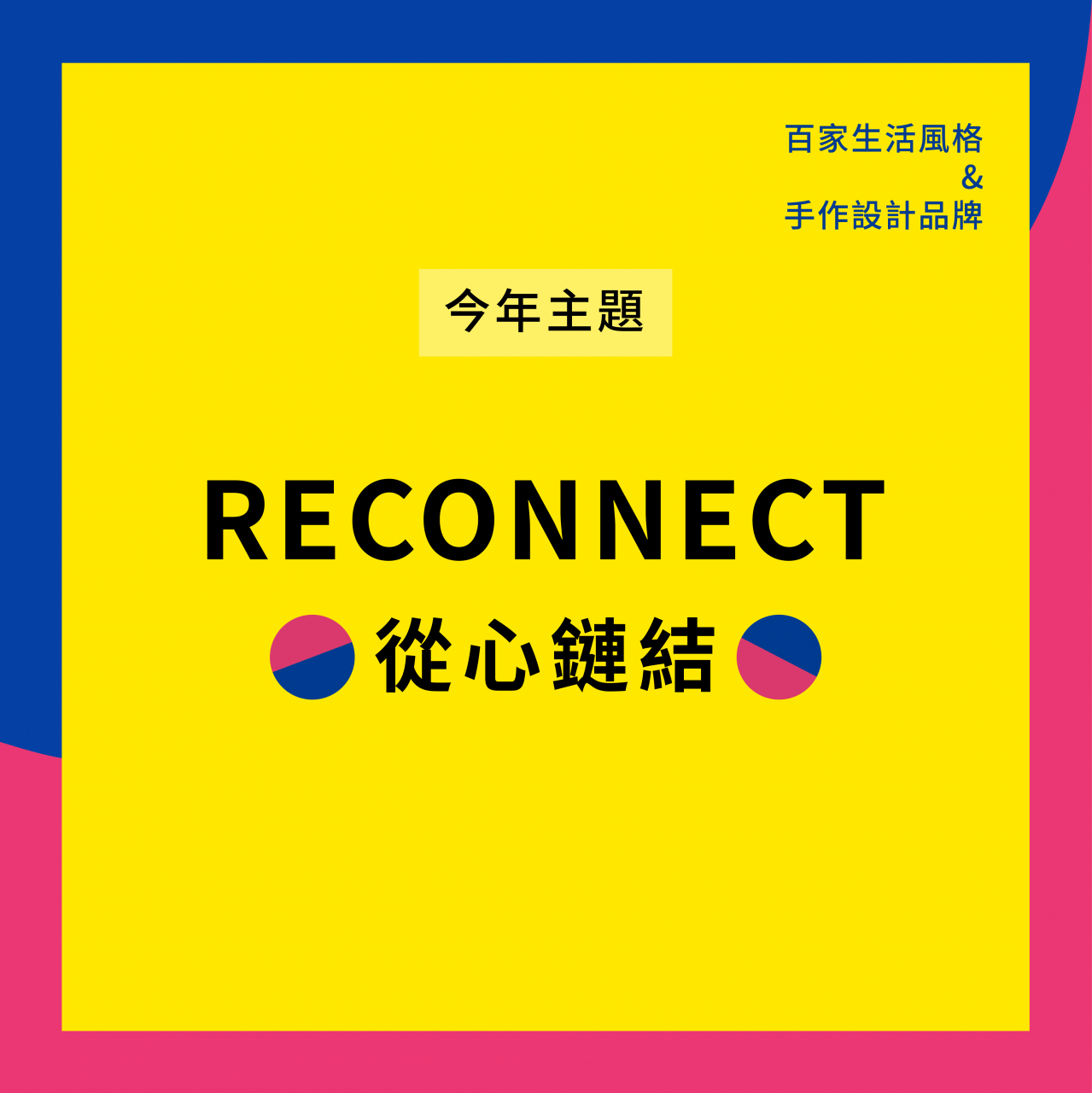 Reconnect 從心鏈結