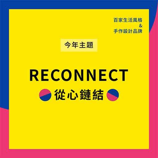 活動主題:從心鏈結-2020-popupasia-亞洲手創展