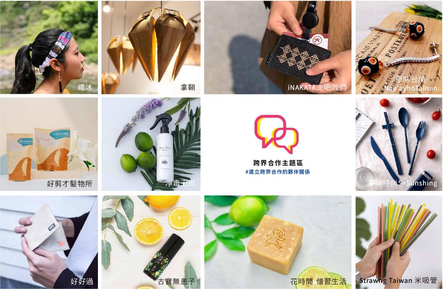 產業鏈結_跨界合作區-在2020-Pop-Up-Asia-亞洲手創展