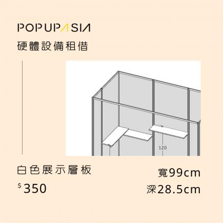 白色展示層板