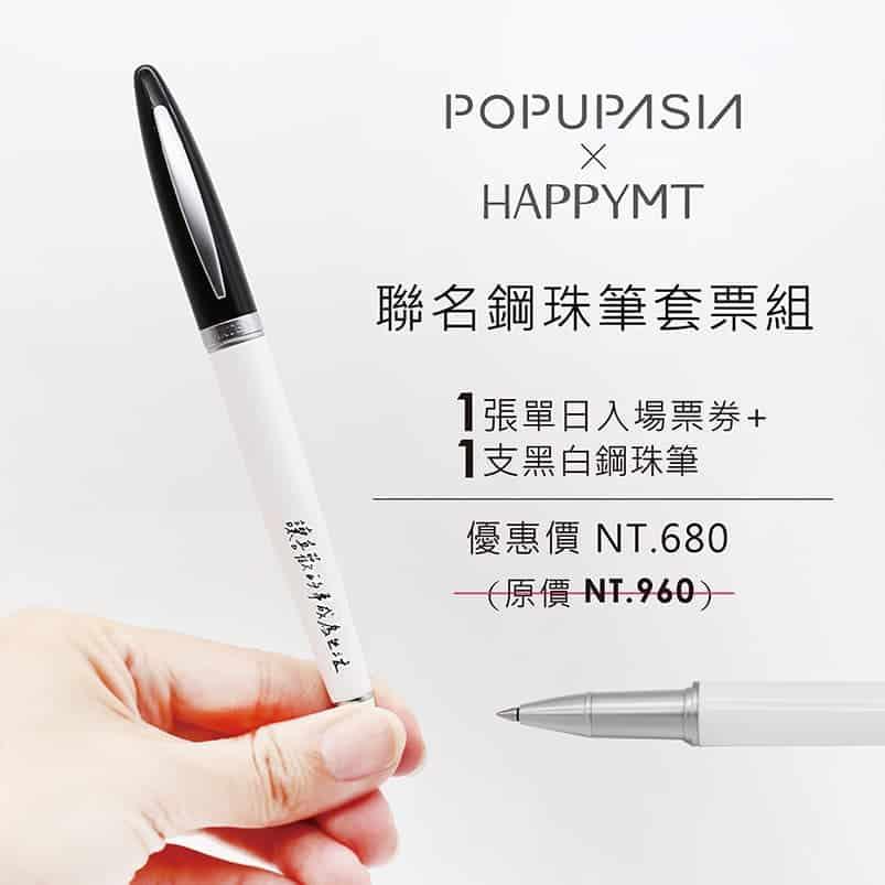 聯名鋼珠筆套票組-黑白款-HAPPYMT-PopUpAsia