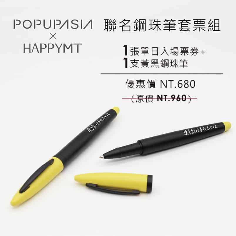 聯名鋼珠筆套票組-黑黃款-HAPPYMT-PopUpAsia