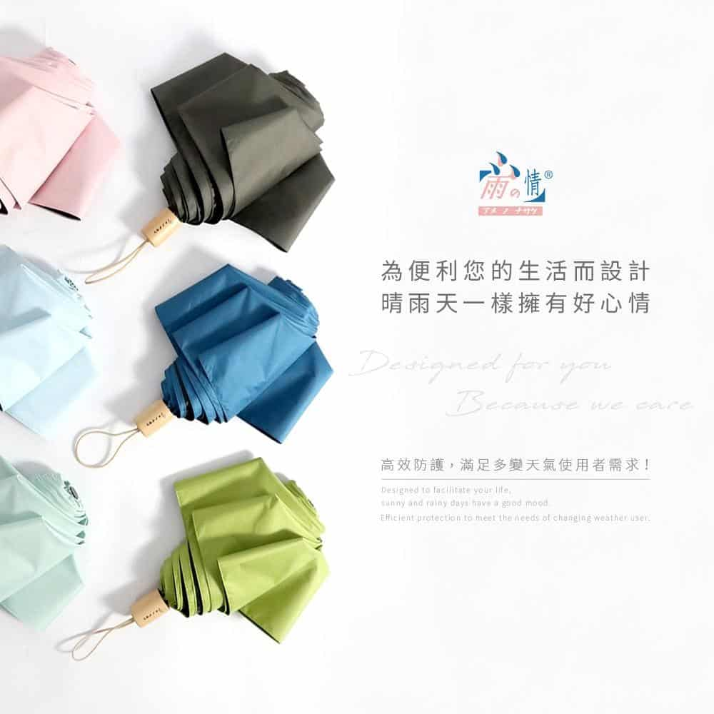 雨之戀|雨之情_為便利你的生活而設計,晴雨天一樣擁有好心情。 「專屬於你的客製傘」