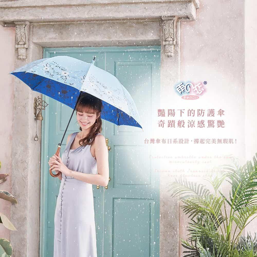 雨之戀|雨之情_艷陽下的防護傘,奇蹟般涼感驚艷。 「專屬於你的客製傘」