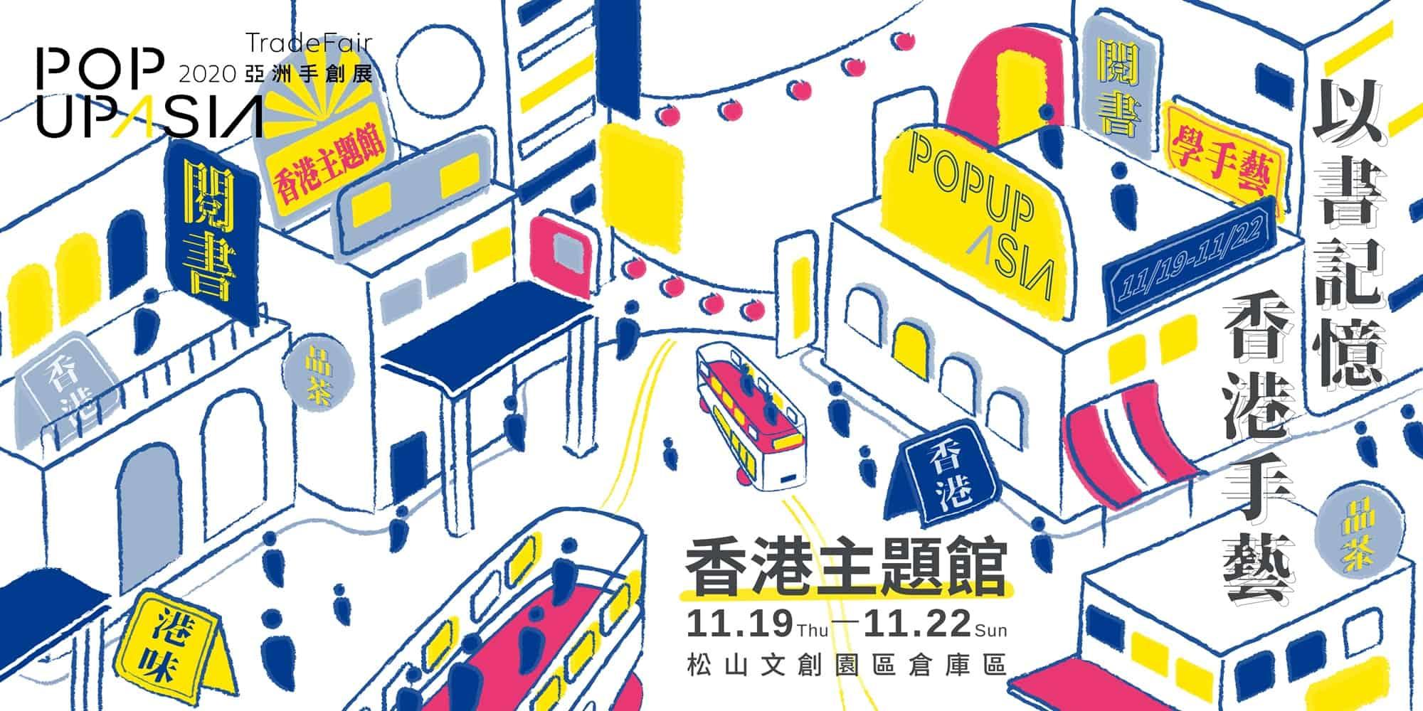香港主題館在2020-Pop-Up-Asia-亞洲手創展