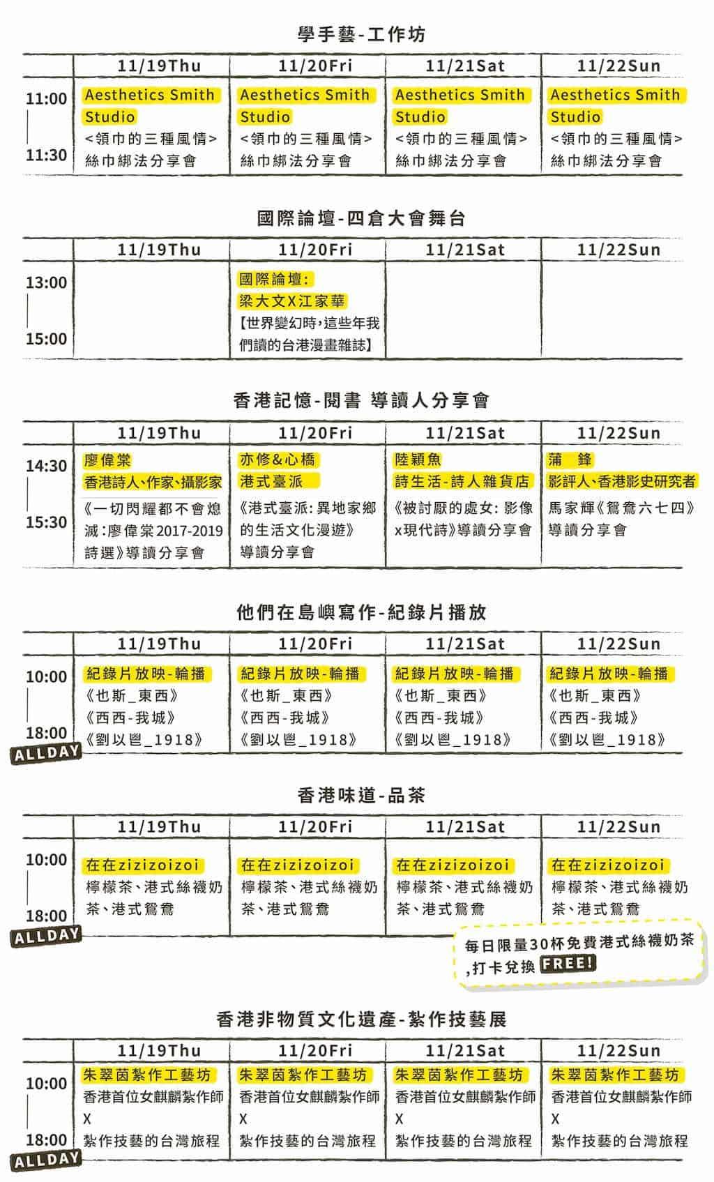 香港主題館-活動時間表