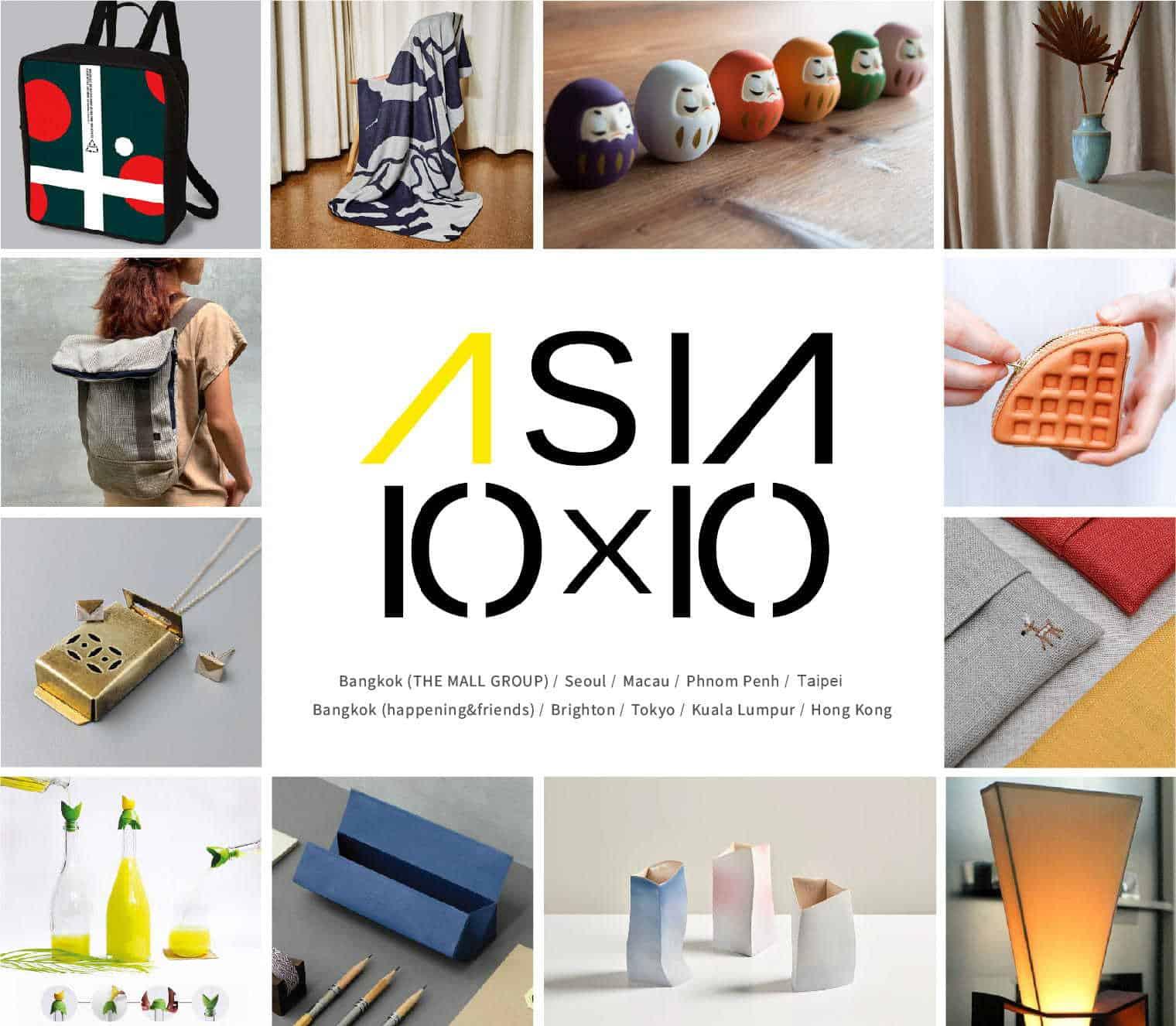 06-亞洲特色10x10主題區品牌概覽