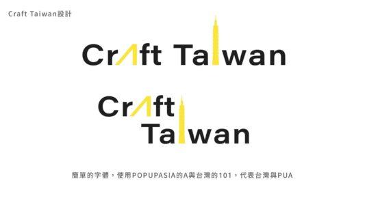 crafttaiwan