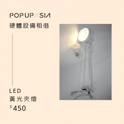 LED 黃光夾燈