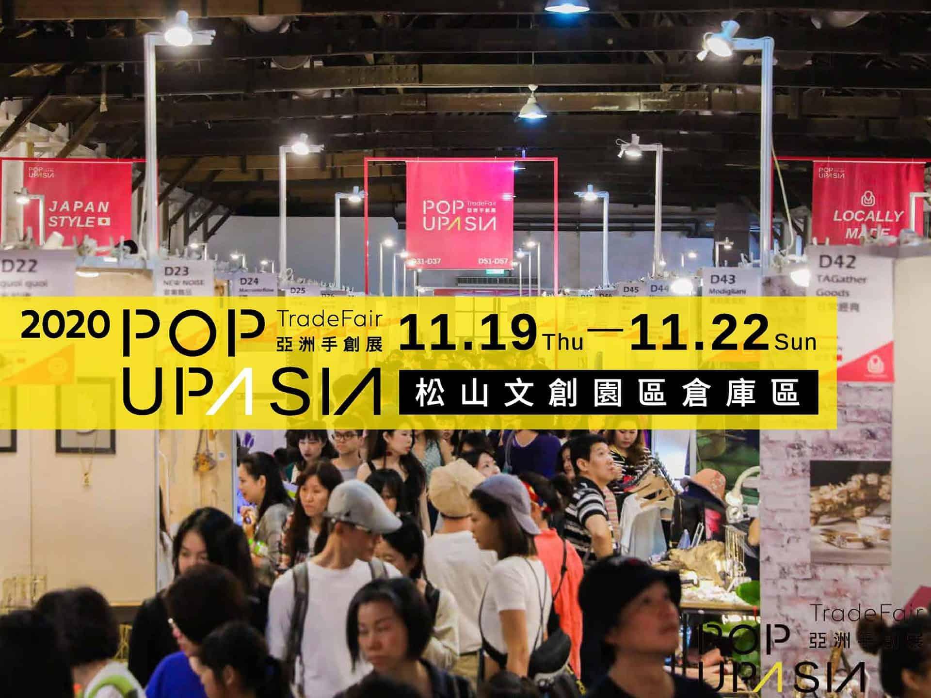 亞洲手創展_讓喜歡的事成為生活的亞洲手作創業展覽會