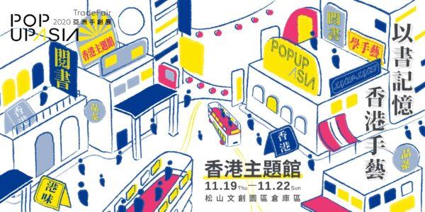 1105-香港圖2A-02