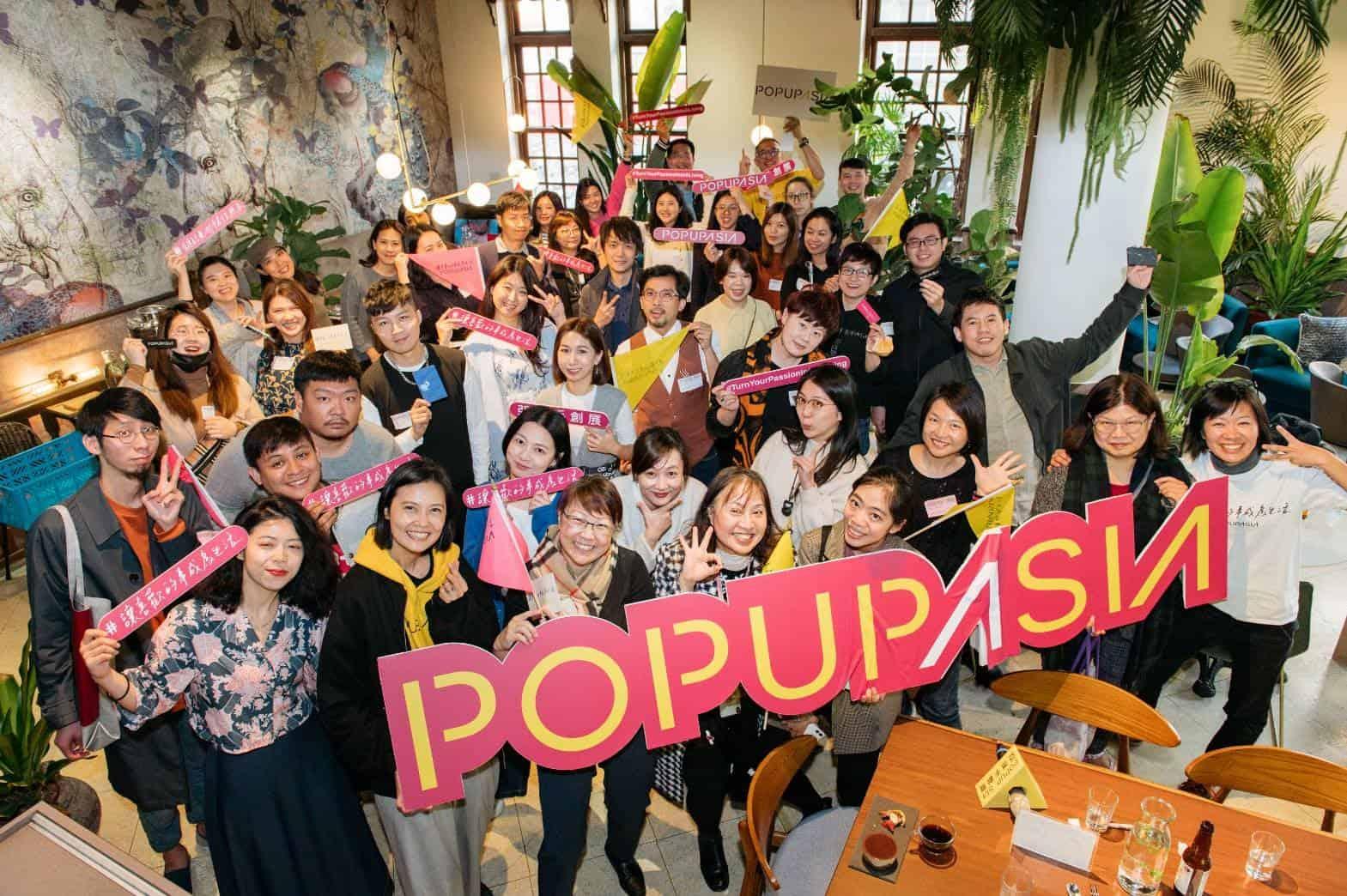 2021年POP UP ASIA的年度規劃