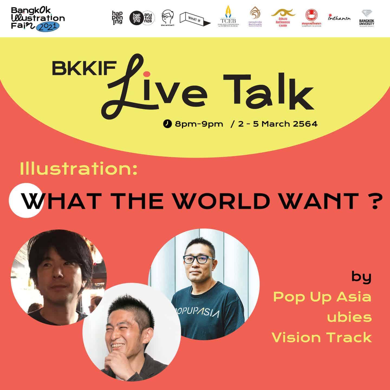 2021Bangkok Illustration Fair曼谷插畫節มีอะไรในงาน (BKKIF)