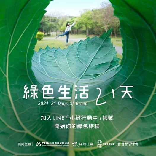 綠色生活 21 天,你今天綠色了嗎?