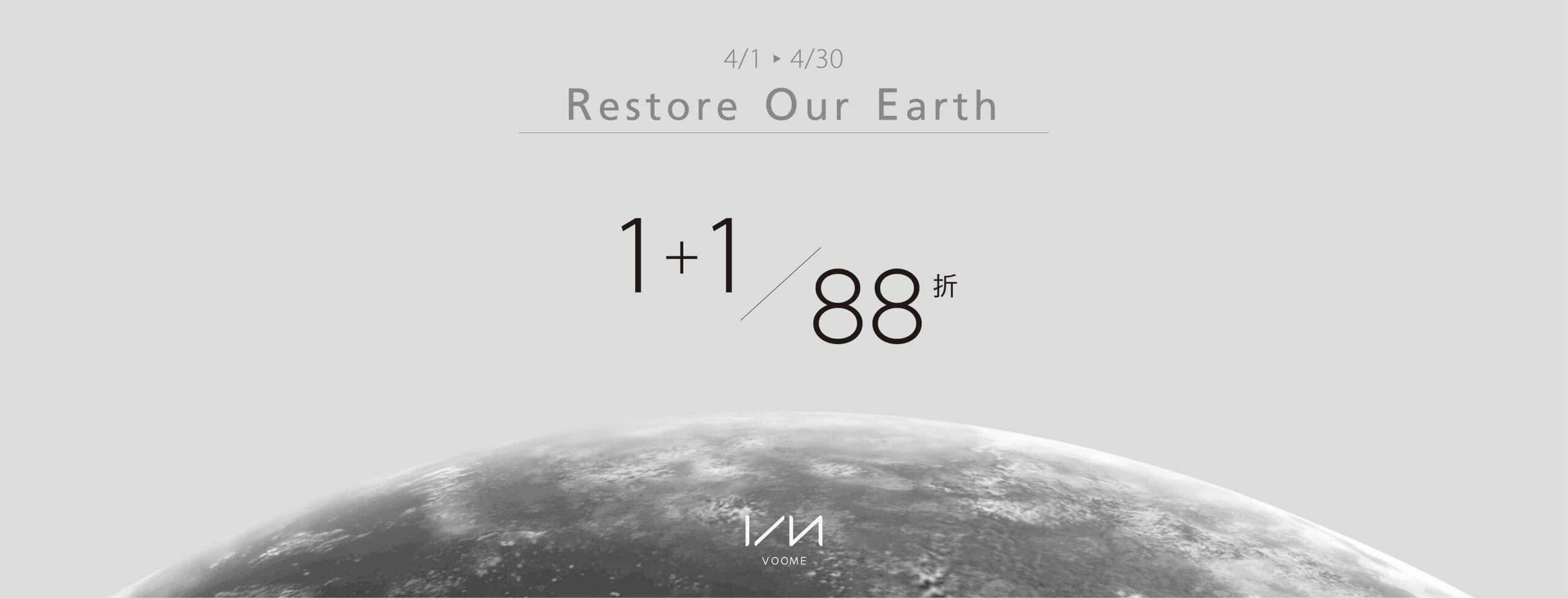 VOOME 於4/1~4/30期間, 響應地球月行動,特別推出1+1兩款任選搭配組合價88折。