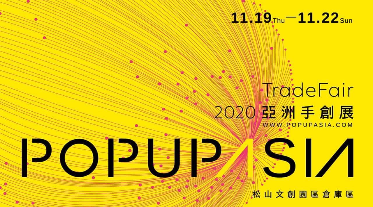 2020亞洲手創展in松山文創園倉庫區-售票banner