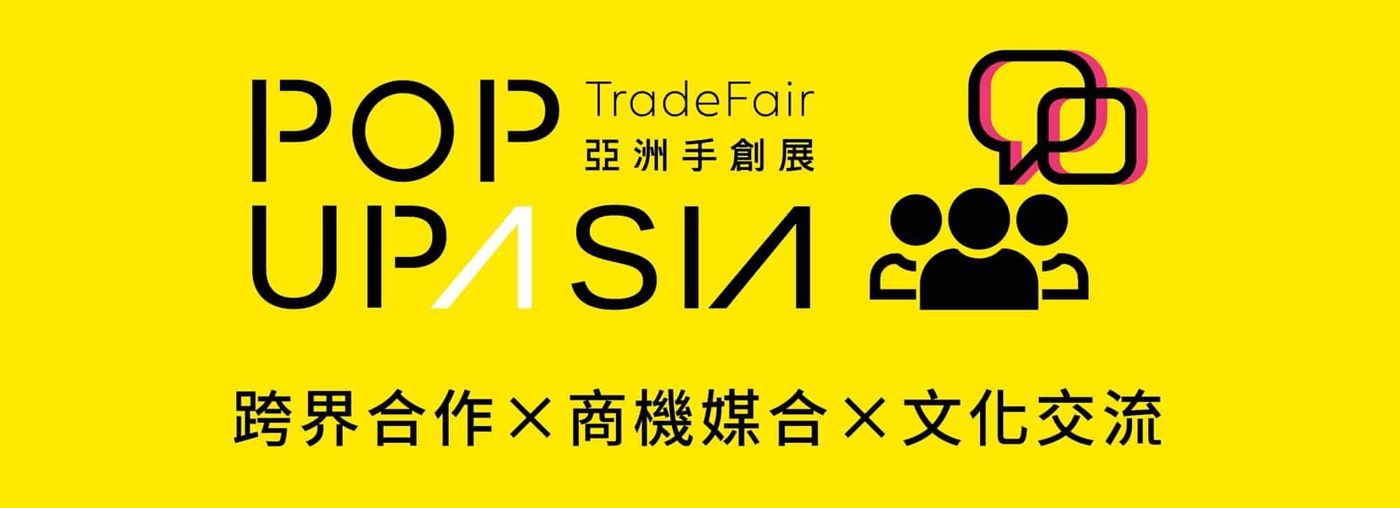 2020-Pop-Up-Asia-亞洲手創展的商機媒合會