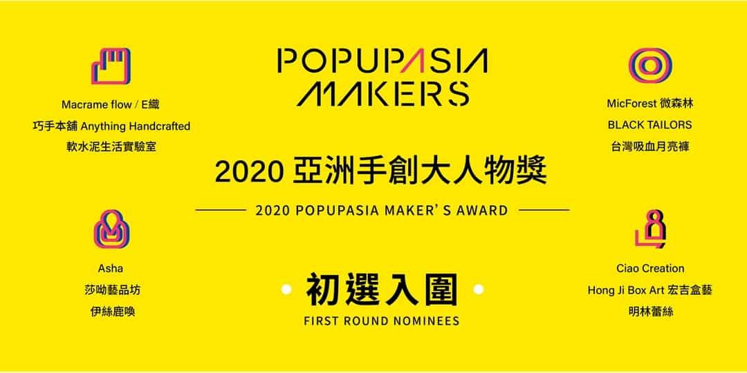2020-Pop-Up-Asia-亞洲手創展|亞洲手創大人物獎-POPUPASIA-Makers-Award