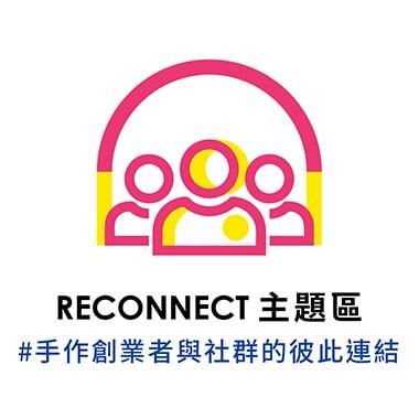 2020-RECONNECT主題區-LOGO-2