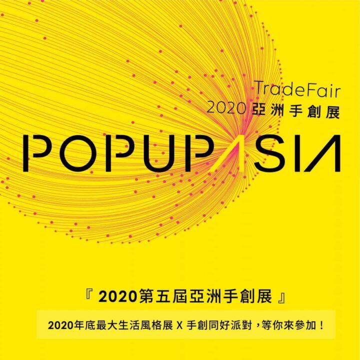 2020-popupasia亞洲手創展