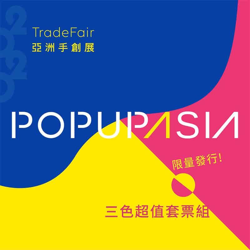 2020-popupasia-亞洲手創展-三色超值套票組-限量發行