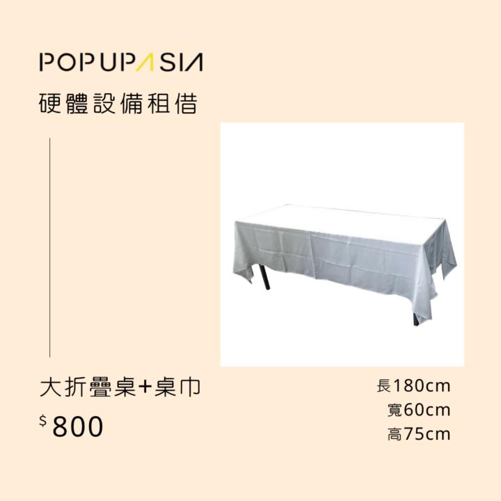 大折疊桌+桌巾