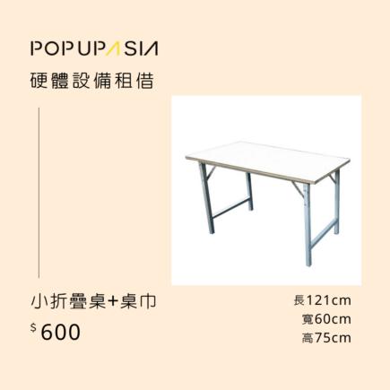 小折疊桌 附 桌巾
