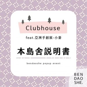 Clubhouse第一話