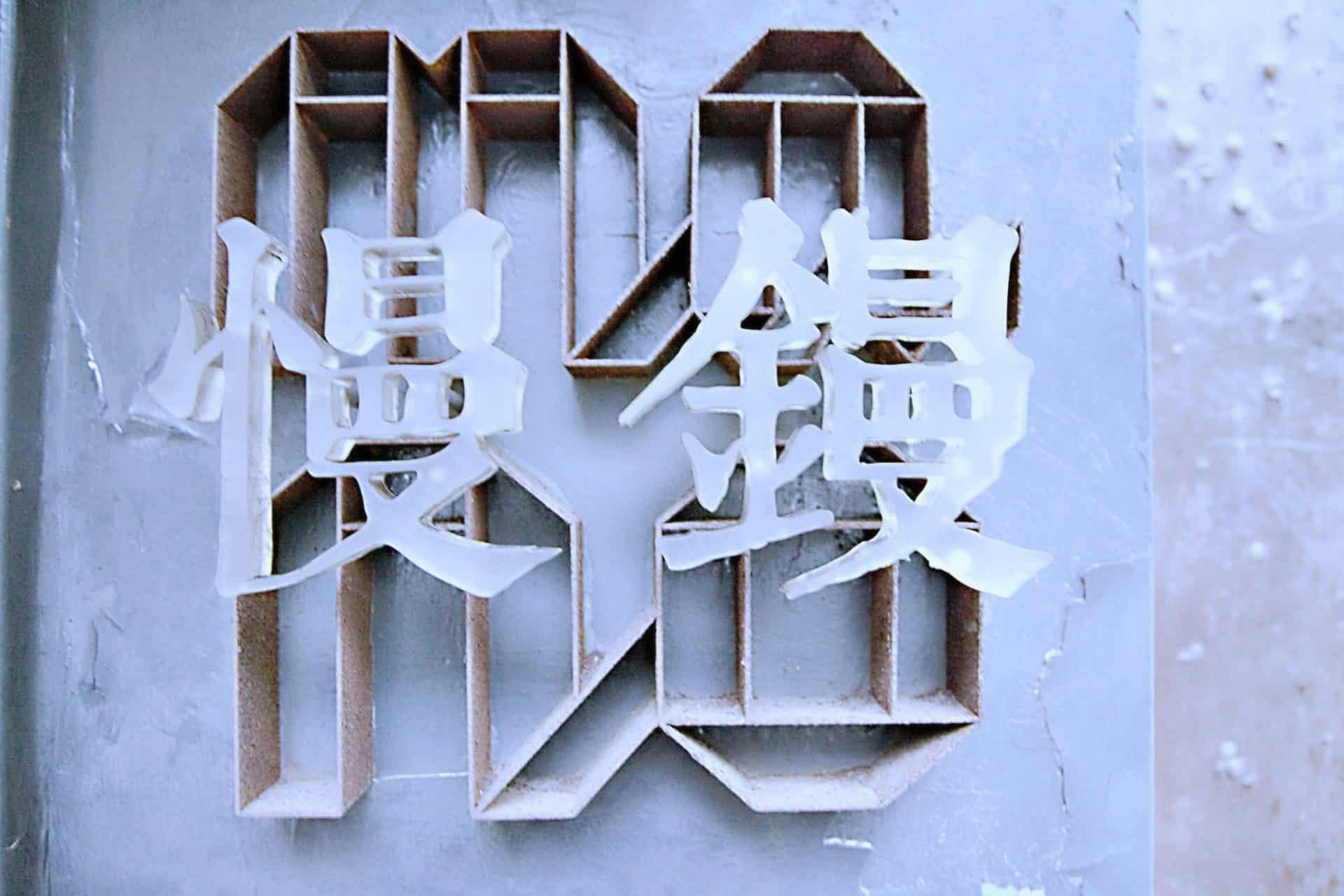 位於台北紹興南街的MANO慢鏝,是台灣少數以當代首飾為主題的策展及選品空間。