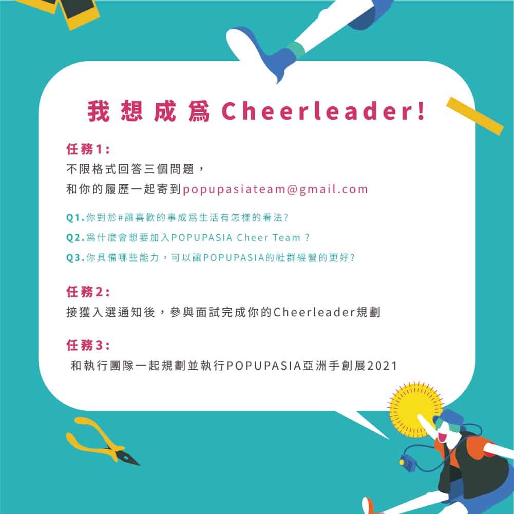 2021 Cheer Leader實習計畫 _隊員招募中!一起加入PUA的行列