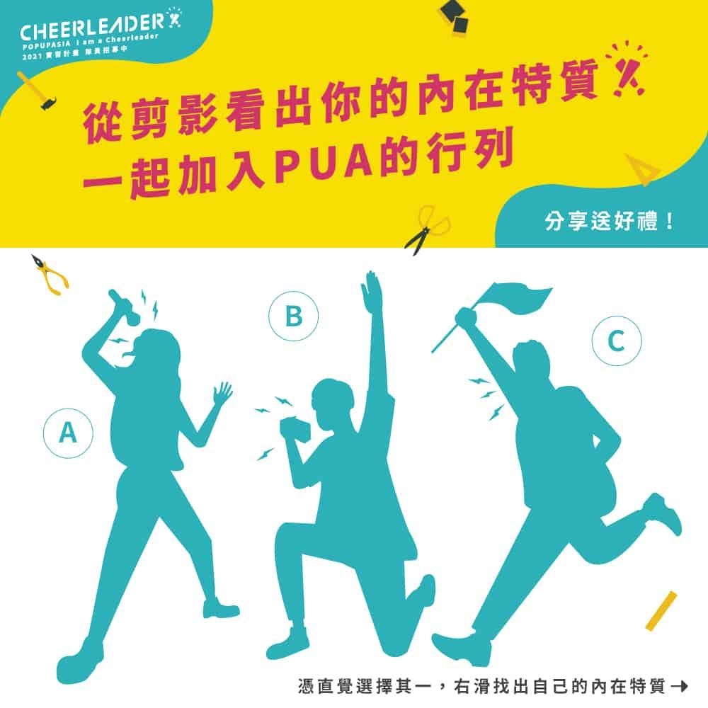 Cheer Leader實習計畫:PUA從剪影看出你的內在特質,一起加入PUA的行列