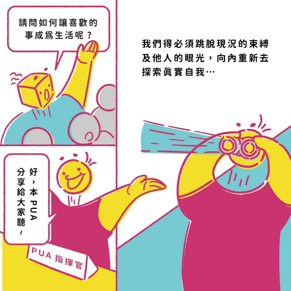 2021 POP UP ASIA小劇場_參展懶人包:如何讓喜歡的事成為生活? A 我們得必須跳脫現況的束縛及他人的眼光,向內重新去探索真實自我...