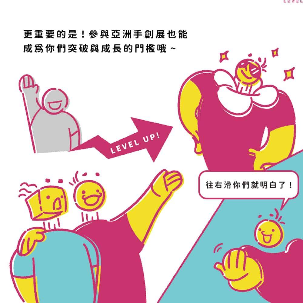 2021 POP UP ASIA小劇場_參展懶人包: 更重要的是!參與亞洲手創展也能成為你們突破與成長的門檻哦~