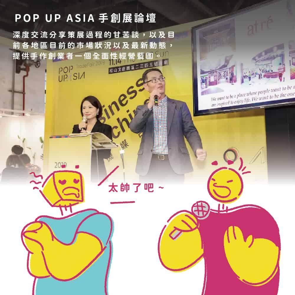 2021 POP UP ASIA小劇場_參展懶人包_手創展論壇:深度交流分享策展過程的甘苦談,以及目前各地區目前的市場狀況以及最新動態,提供手作創業者一個全面性經營藍圖。