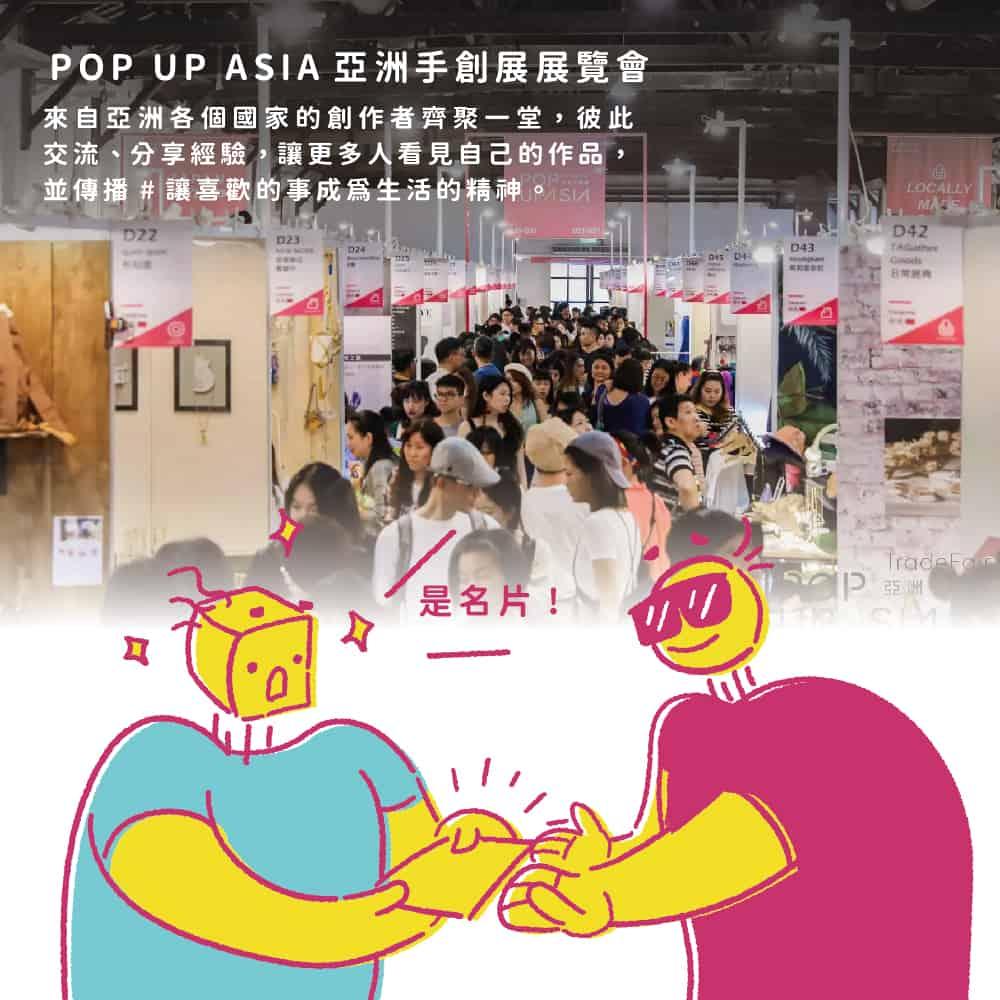 2021 POP UP ASIA小劇場_參展懶人包_亞洲手創展展覽會:來自亞洲各個國家的創作者齊聚一堂,彼此交流、分享經驗,讓更多人看見自己的作品,並傳播 #讓喜歡的事成為生活的精神。