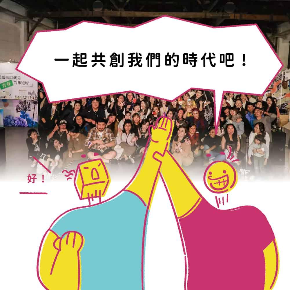 2021 POP UP ASIA小劇場_參展懶人包:一起共創我們的時代