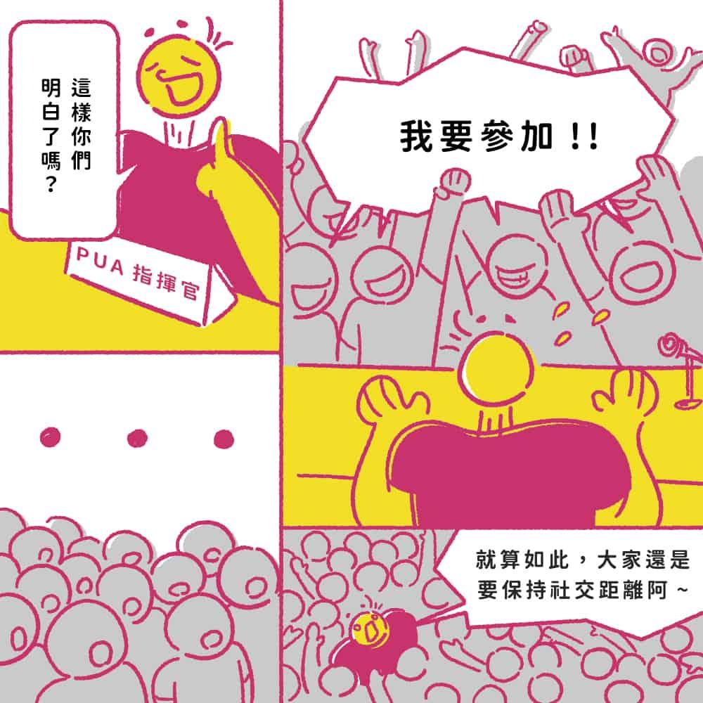 2021 POP UP ASIA小劇場_參展懶人包:一起報名吧(大家還是要保持社交距離阿~)