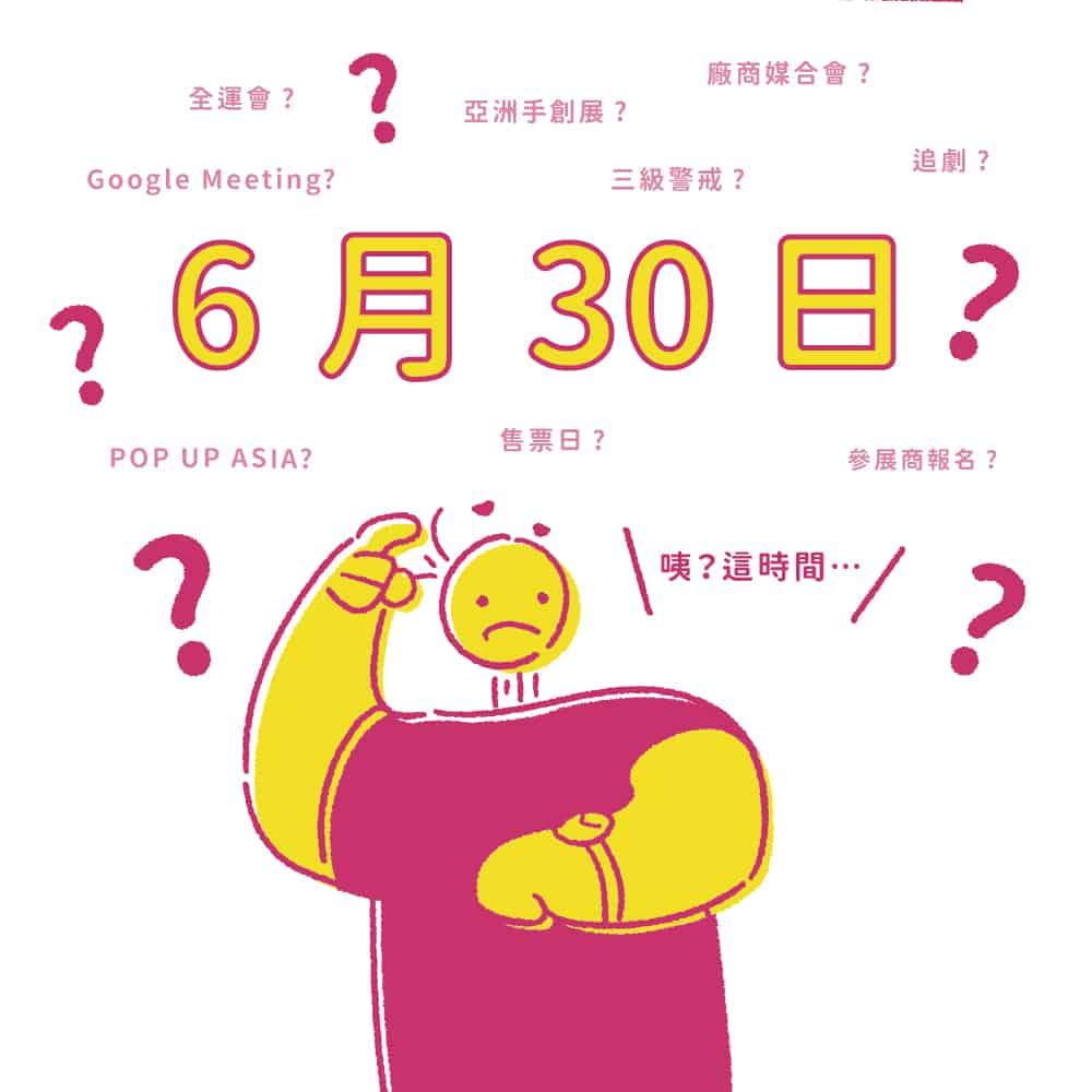 2021 Pop Up Asia 誰來參展?報名倒數Final Call!!!