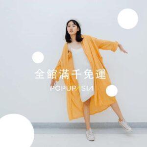 Pop-Up-Asia-亞洲手創展線上商店-全館滿千免運