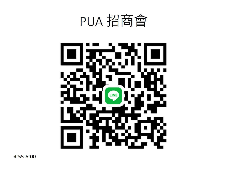 pua招商會_25-1